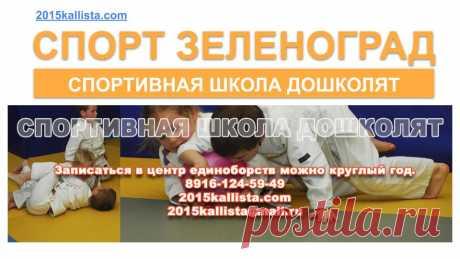 Зеленоград спортивная школа дошколят.