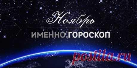 Гороскоп на ноябрь 2017 года для каждого знака зодиака Ноябрь 2017 года, по прогнозам астрологов, будет активным периодом для представителей большинства знаков зодиака.…