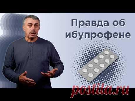 Правда об ибупрофене - Доктор Комаровский