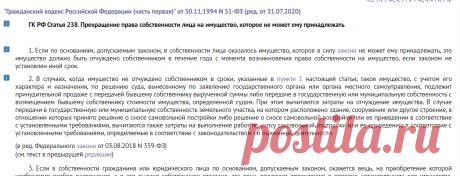 ГК РФ Статья 238.  Прекращение права собственности лица на имущество, которое не может ему принадлежать / КонсультантПлюс