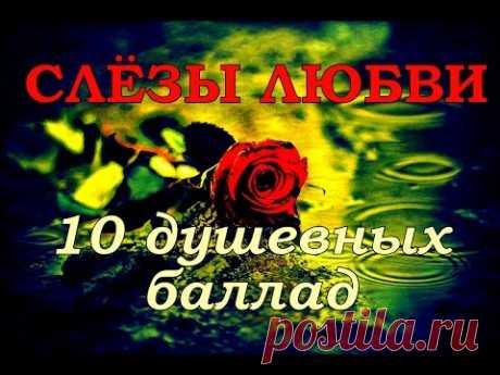 СЛЁЗЫ ЛЮБВИ 💗 10 душевных баллад