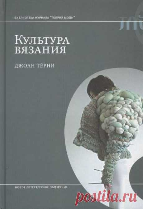 Культура вязания (Терни Дж.) – купить книгу с доставкой в интернет-магазине «Читай-город». ISBN: 9785444807064.