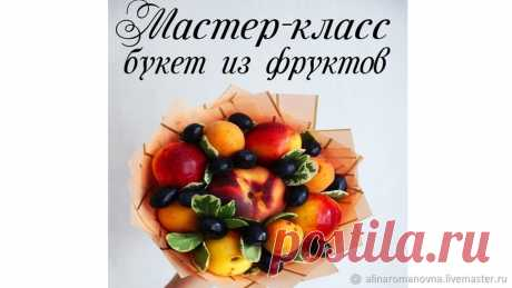 Делаем букет из фруктов для учителя | Журнал Ярмарки Мастеров