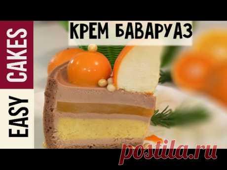 Как приготовить нежнейший крем Баваруаз с апельсином. Крем брюле с апельсином