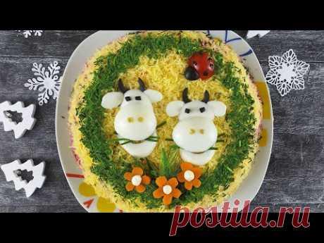 Салат Бык на новый год 2021 | Праздничный новогодний салат на стол Бычок на счастье!