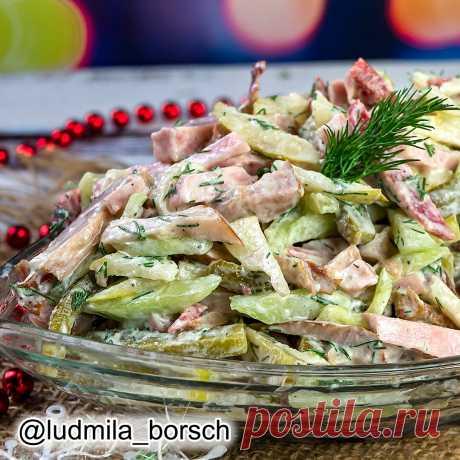 Салат «Швейцарский» на новогодний стол. Уйдет первым со стола, и будут ждать добавки.   Вкусный рецепт от Людмилы Борщ   Яндекс Дзен