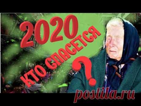 Ванга 2020. Кто спасется!!! Шокирующие предсказания Ванги!!! Страшная эпидемия!!!