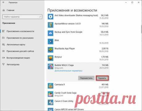 Удаление программ в Windows 10 — 9 способов Удаление программ в Windows 10: 9 способов удаления ненужных программ средствами Windows или с помощью стороннего программного обеспечения.