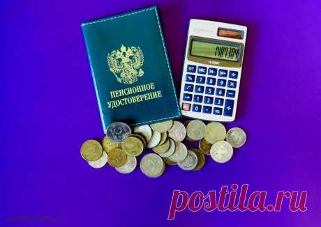 Когда с пенсии придется платить налог: пять случаев | Юридические тонкости | Яндекс Дзен