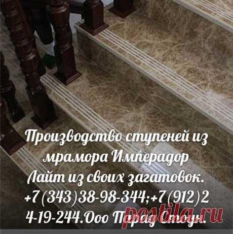Изготовление ,поставка и монтаж ступеней для лестничного марша из натурального мрамора,гранита,травертина и оникса