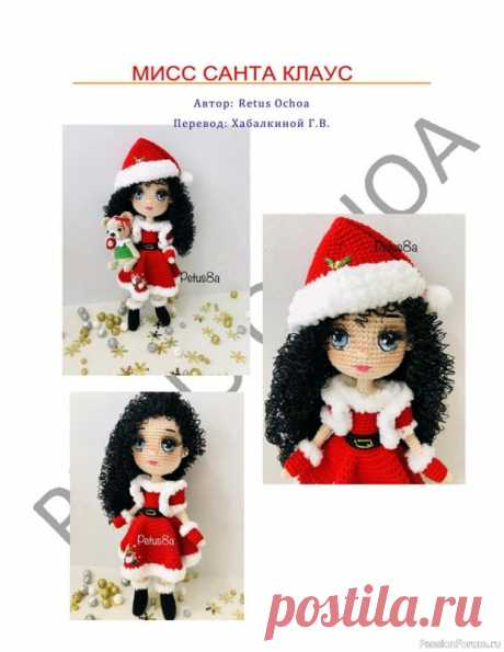 Мисс Санта Клаус