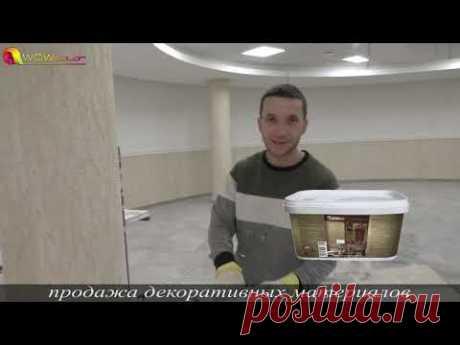 Тонировка Воском, Вертикальный Travertino декоративная штукатурка Travertino wowcolor