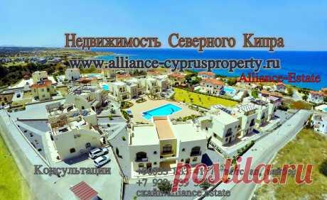 Недвижимость на Северном Кипре  -Доступные цены -Рассрочки т кредиты  -Гарантированная аренда -Получение ВНЖ -Открытие счета в банках -Смотровые туры от компании Alliance – Estate https://www.alliance-cyprusproperty.ru