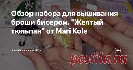 """Обзор набора для вышивания броши бисером. """"Желтый тюльпан"""" от Mari Kole"""