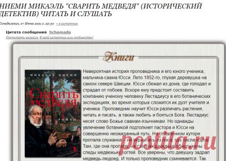 """Ниеми Микаэль """"Сварить медведя"""" (исторический детектив) читать и слушать"""
