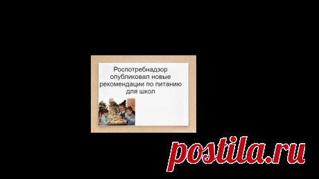 Роспотребнадзор опубликовал новые рекомендации по питанию для школ | Жизнь и кошелек | Яндекс Дзен