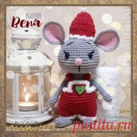 Мышонок Веня, связанный крючком. Работа Alise Crochet