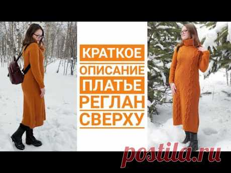 Платье спицами//реглан сверху// краткое описание