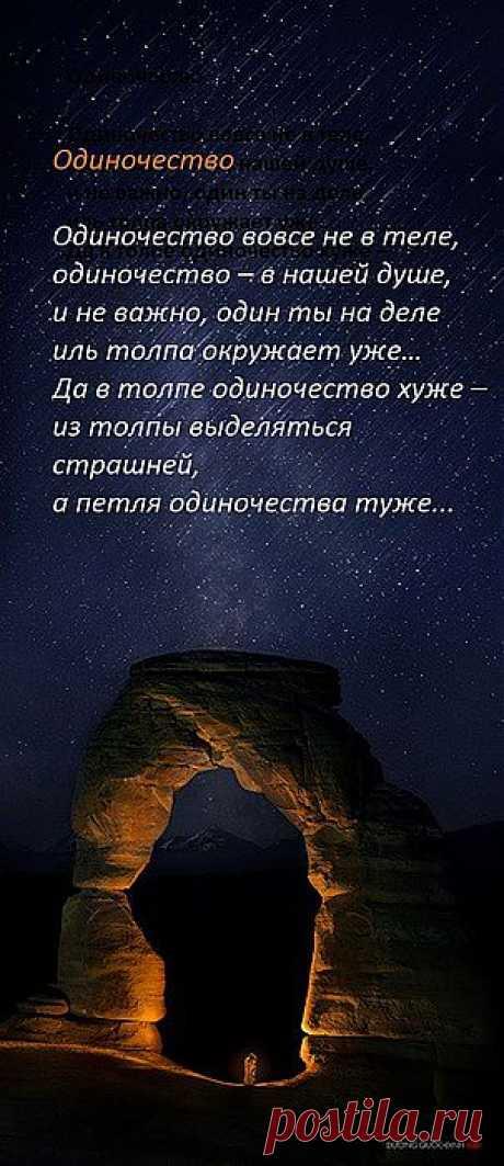 Одиночество....