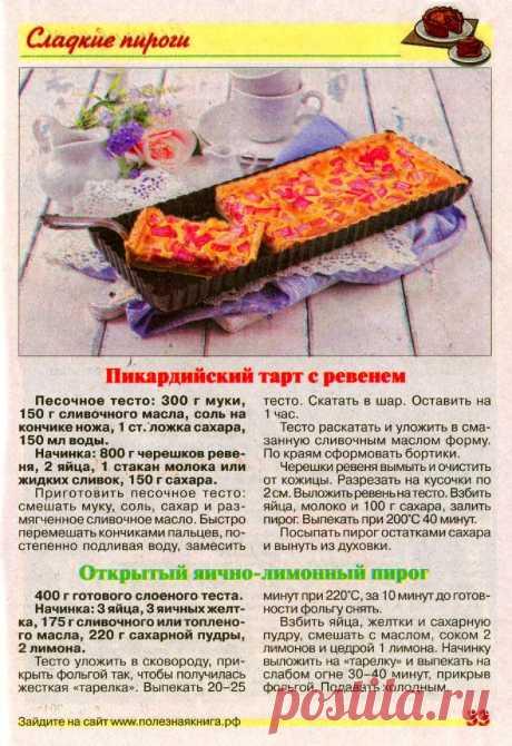 Пикардийский тарт с ревенем. Открытый яично-лимонный пирог