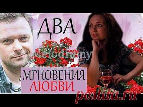 Два мгновения любви 2013 Мелодрама Фильм - YouTube