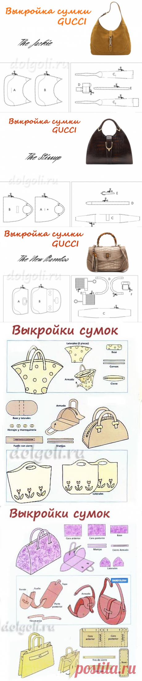 Сумки своими руками - выкройки для пошива из ткани или кожи