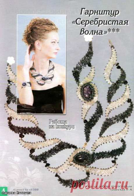 Jewelry from beads | Records in the Ornament heading from beads | the Diary SvetaSVCrimea