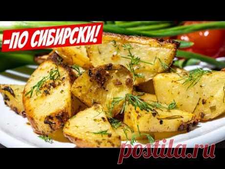 Картошка по деревенски! Блюдо №1, на СВАДЬБЕ все просили добавки! Теперь готовлю только так!