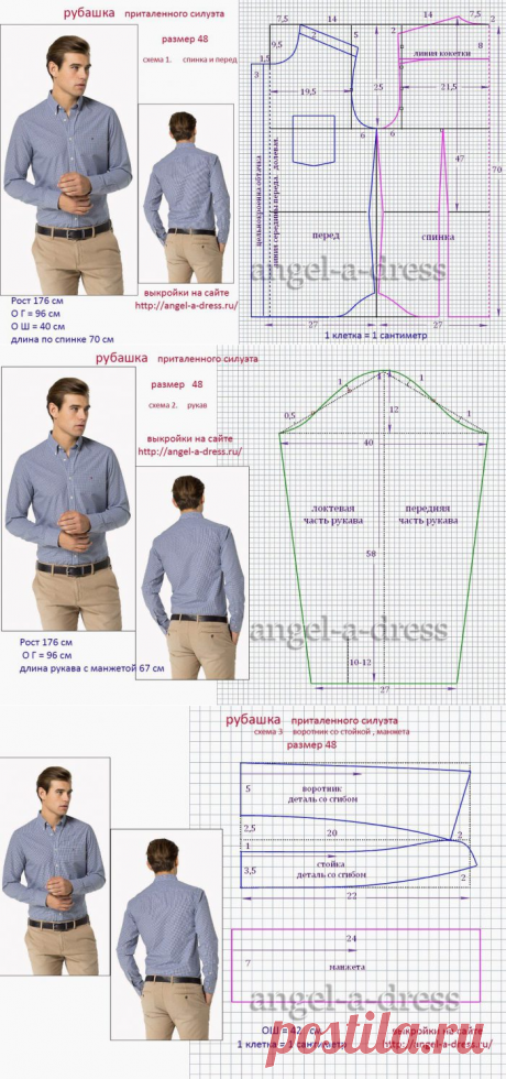 Мужские приталенные рубашки с выкройками на размеры 48-52
