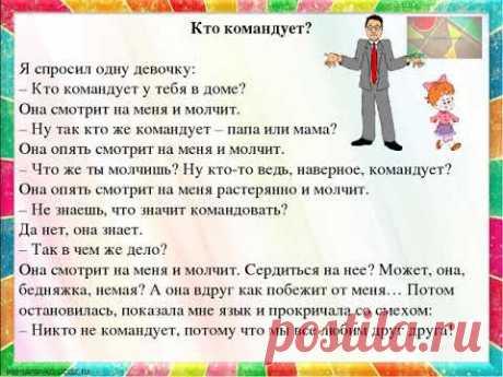 "Дж.Родари ""Кто командует"""