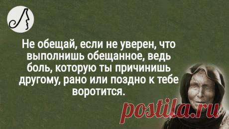 """""""Не желайте слишком многого – вы не сможете расплатиться"""" цитаты и наставления Ванги   Личности   Яндекс Дзен"""