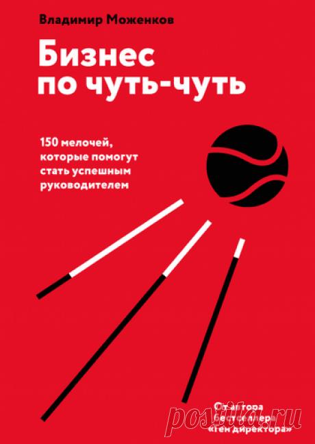 Книга от автора бестселлера «Ген директора» Владимира Моженкова рассказывает о том, из каких «узелков» сплетается уникальный талант руководителя и успех бизнеса.