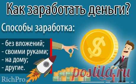 Как заработать деньги: ТОП-200 способов заработка денег + видео с примерами