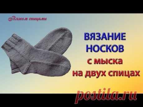 """Как вязать носки спицами??? Носки на 2-х спицах... Серия """" Носочные рассказы """" - Жаккард - Страна Мам"""