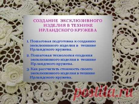 Video selection - Lessons of KNITTING of the IRISH LACE of Kotelnikova Natalya
