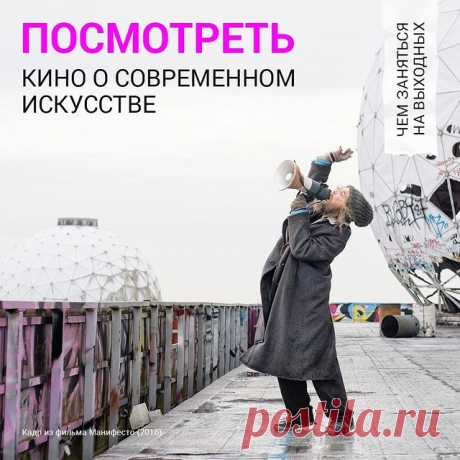 Photo by Современное искусство on October 17, 2020. May be an image of one or more people, people standing, outerwear, outdoors and text that says 'посмотреть кино O современном искусстве заняться выходных чем на MALIS W из фильма манифест кадризфильмаманифесто(2016) (20T6)'.