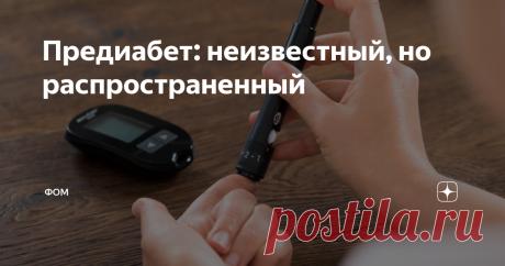 Предиабет: неизвестный, но распространенный Большинство россиян не слышали о предиабете. Между тем  в этом опасном состоянии, предшествующем сахарному диабету 2-го типа, находится каждый пятый взрослый житель страны Фонд «Общественное мнение» провел опрос россиян, результаты которого свидетельствуют: больше половины жителей нашей страны (58%) знают или слышали о сахарном диабете 2-го типа.