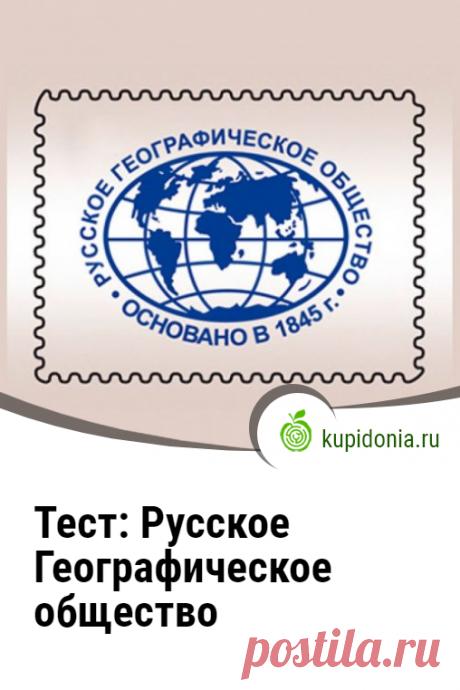 Тест: Русское Географическое общество. Познавательный тест по географии. Проверьте свои знания!