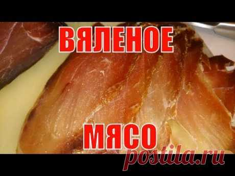 Вяленое мясо. Свинина. Лучший рецепт, проверенный годами.