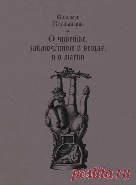 О чувстве, заключённом в вещах, и о магии