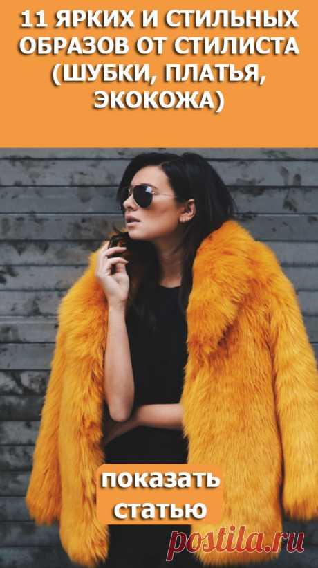 СМОТРИТЕ: 11 ярких и стильных образов от стилиста (шубки, платья, экокожа)
