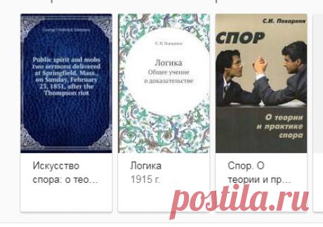 сергей иннокентьевич поварнин книги - Поиск в Google