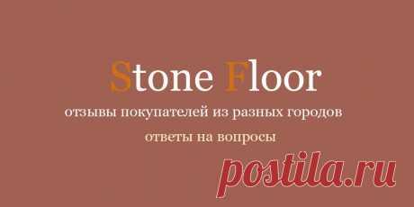 Отзывы на ламинат spc в Екатеринбурге посмотреть на официальном сайте Стоун Флор. Реальные с видео комментариями и рекомендациями по укладке. Что нравится, а что не нравится - обо всем подробно  #ламинатотзывы#каменныйламинатотзывы#spcламинатотзывы#spcплиткаотзывы#spcполыотзывы#Екатеринбург#Stonefloor