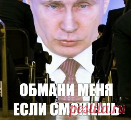 ОБМАНИ ПУТИНА.