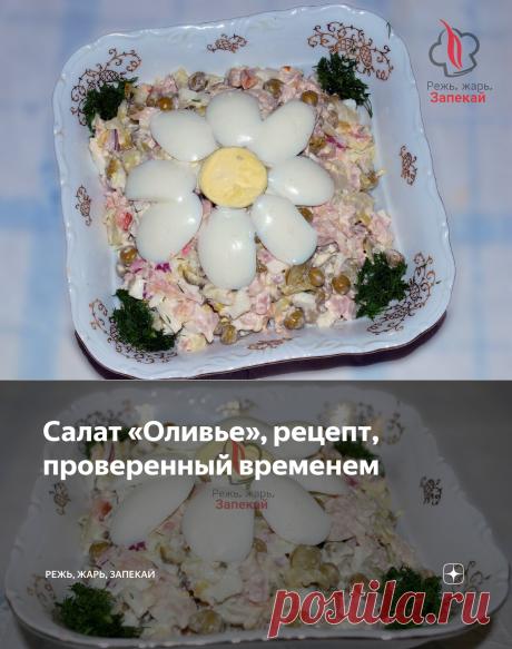 Салат «Оливье», рецепт, проверенный временем | Режь, Жарь, Запекай | Яндекс Дзен