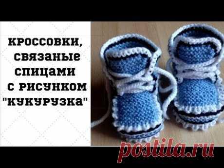"""Кросcовочки с узором  """"Кукурузка"""" - YouTube"""