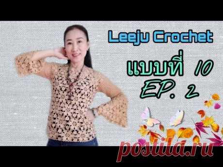 เสื้อโครเชต์  เสื้อต่อดอก เสื้อแขนยาว ระบายปลายแขน  Crochet Shirt เสื้อแบบที่ 10 EP.2