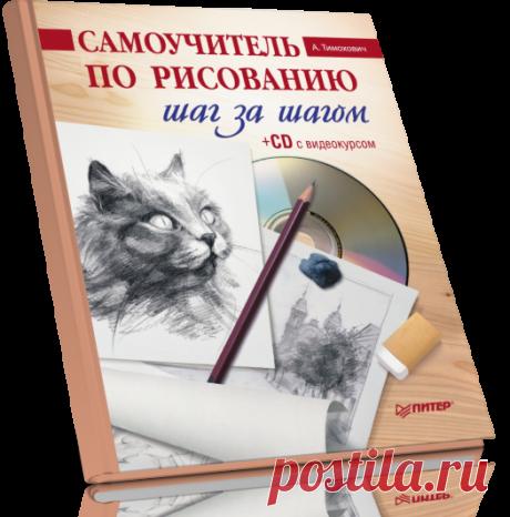 Читать Самоучитель по рисованию шаг за шагом 2010 бесплатно.