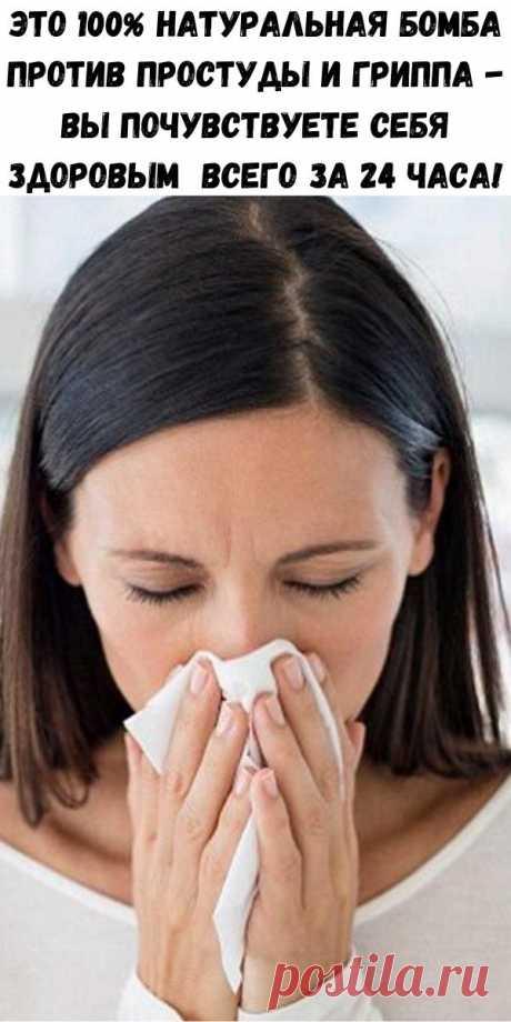 Это 100% натуральная бомба против простуды и гриппа - Вы почувствуете себя здоровым всего за 24 часа! - Стильные советы