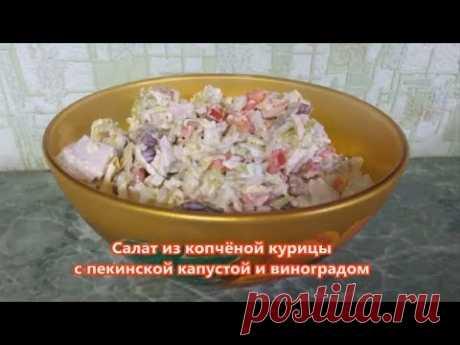 Салат из копченой курицы с пекинской капустой и виноградом.  Видео рецепт - YouTube